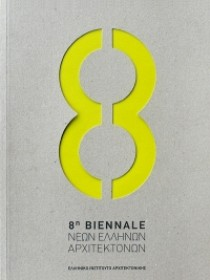 R.S.V.P. Berlin (Catalogue: 8th Biennale of Young Greek Architects)